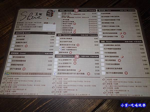 夏爾餐酒館MENU  (1).jpg