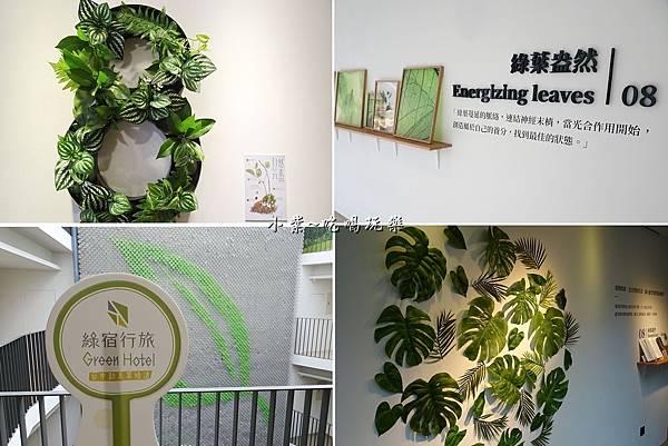 8樓綠葉盎然-綠宿行旅 (2).jpg