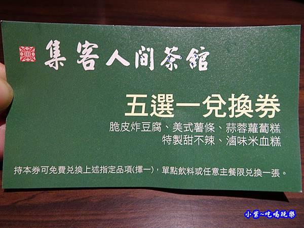 集客人間茶館-杭州店 (1).jpg
