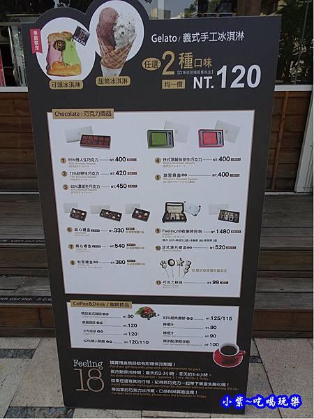 18度c巧克力、飲品咖啡 (3).jpg