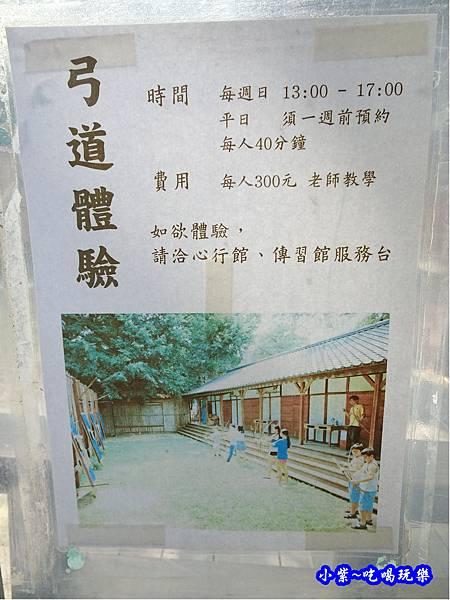 弓道體驗時間與費用 (3).jpg