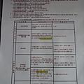 刑務所演武場-拍照需知 (2).JPG