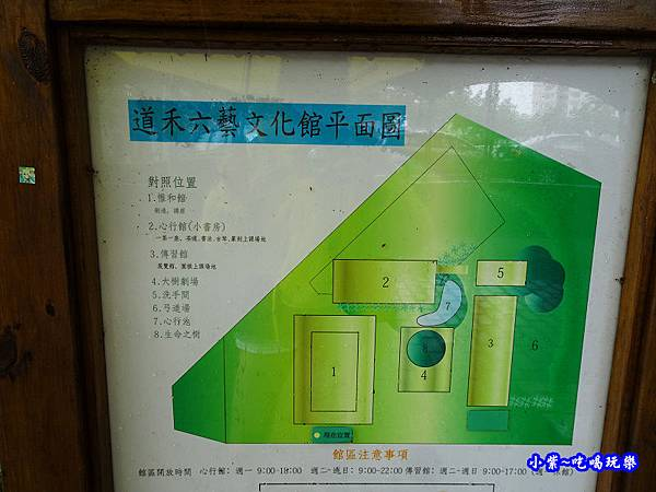 道禾六藝文化館 (5).jpg