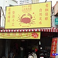 台中鄭記上海蟹殼黃 (3).jpg
