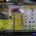台中鄭記上海蟹殼黃 (4).jpg