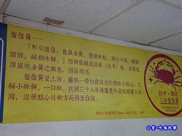 台中鄭記上海蟹殼黃 (6).jpg