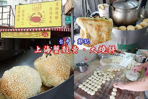 台中鄭記上海蟹殼黃首圖.jpg