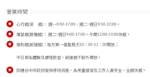 台中道禾六藝文化館營業時間.JPG