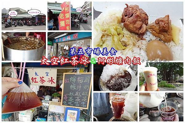 阿彬爌肉飯、太空紅茶冰首圖.jpg