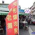 阿彬爌肉飯-第五市場2.jpg