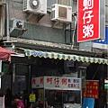 第五市場太空紅茶冰4.jpg