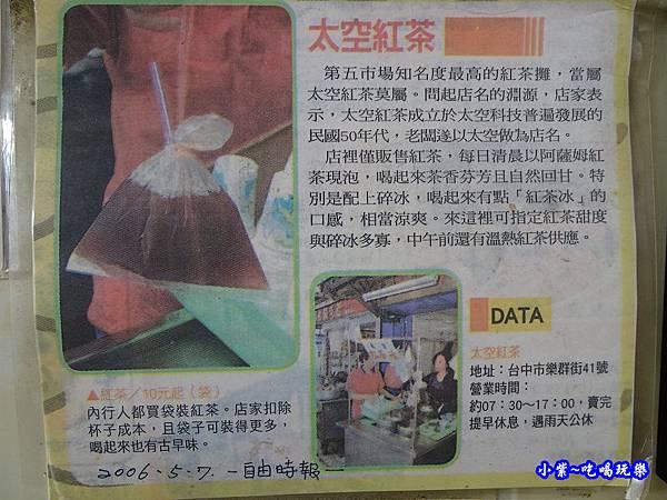 第五市場太空紅茶冰5.jpg