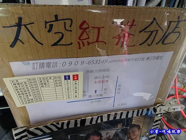 第五市場太空紅茶冰10.jpg