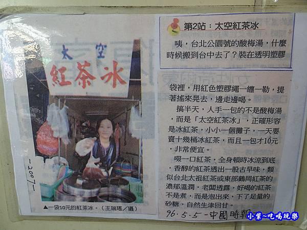 第五市場太空紅茶冰18.jpg
