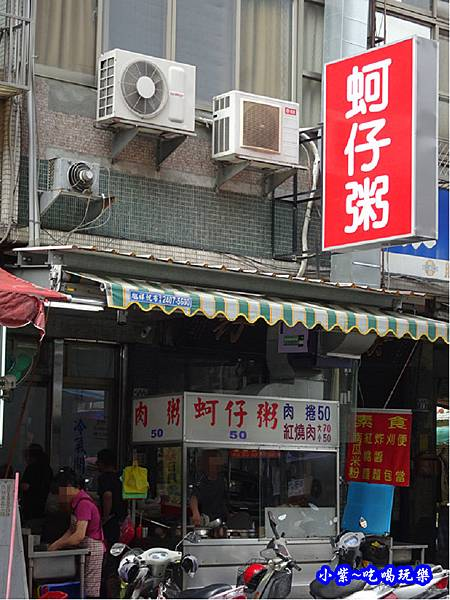 第五市場蚵仔粥.jpg