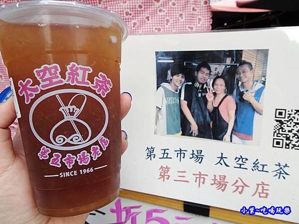 第五市場太空紅茶冰-第三市場 (1).jpg
