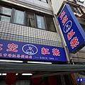 第五市場太空紅茶冰-第三市場店 (11).jpg