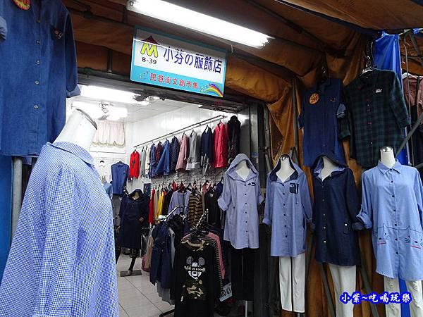 民意街阿芬服飾店B39攤 (2).jpg