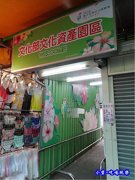 民意街通往文化部文化資產園區捷徑  (2).jpg