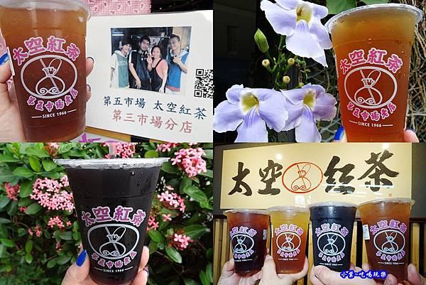 第五市場太空紅茶冰-第三市場首圖.jpg