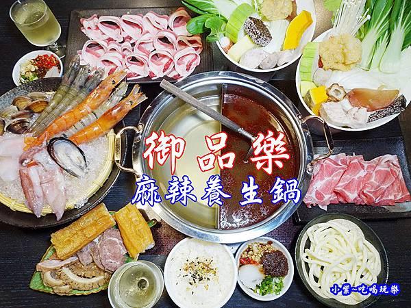 御品樂麻辣養生鍋-首圖0.jpg