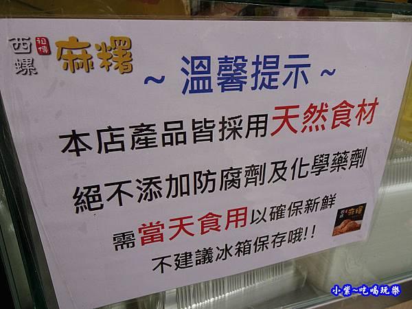 西螺麻糬大王-大安店 (5).jpg