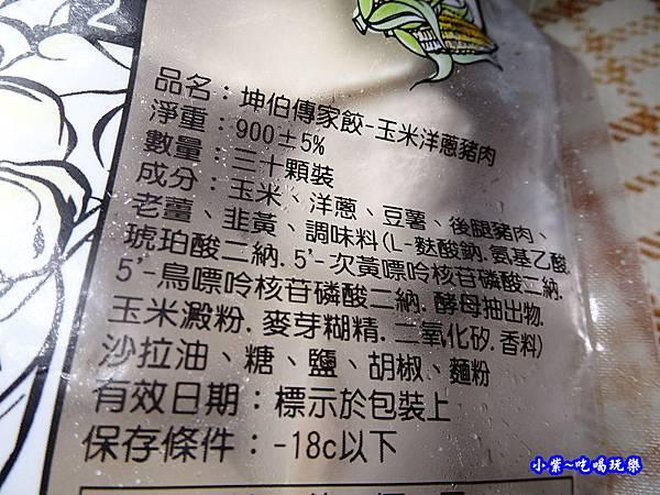 玉米洋蔥豬肉-坤伯傳家餃 (5).jpg