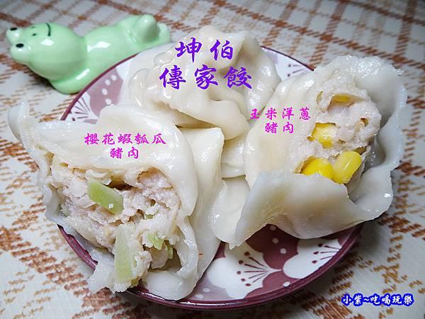 宅配坤伯傳家餃  (9).jpg
