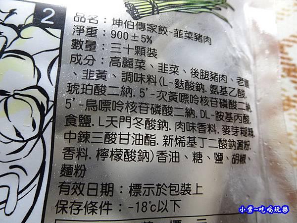 韭菜豬肉-坤伯傳家餃 (6).jpg