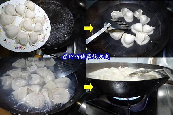 煮坤伯傳家餃方式 -.jpg