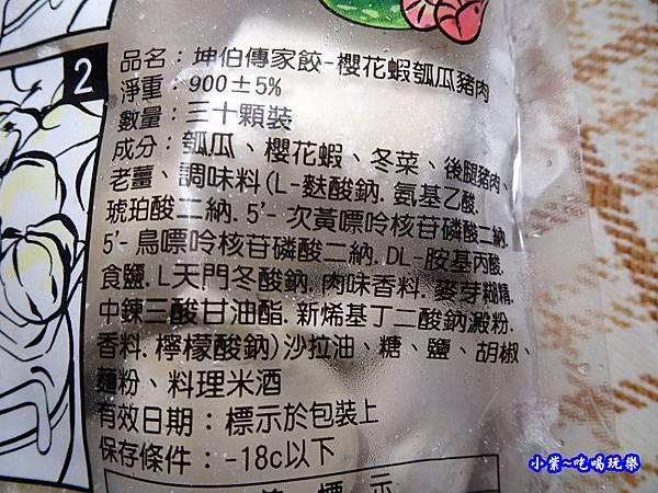 櫻花蝦瓠瓜豬肉-坤伯傳家餃 (7).jpg