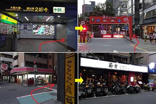國父紀念館2號出口-蓹青重慶麻辣鍋物.jpg