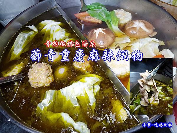 蓹青重慶麻辣鍋物.0.jpg