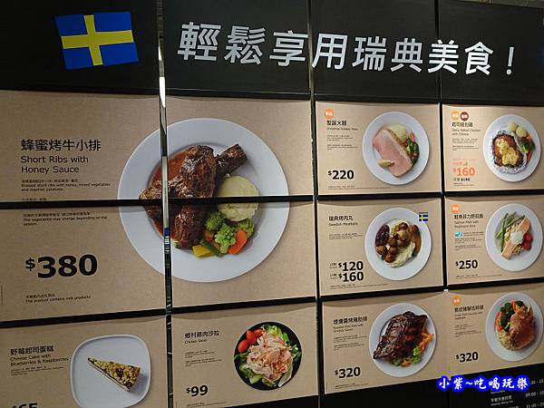 IKEA宜家家居桃園店 (6).jpg