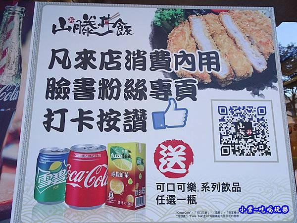 山滕丼飯 (2).jpg