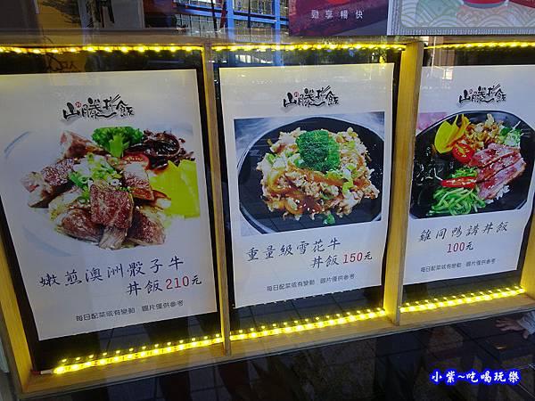 山滕丼飯 (3).jpg