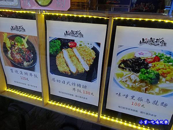 山滕丼飯 (4).jpg