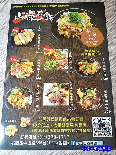 山滕丼飯 (7).jpg