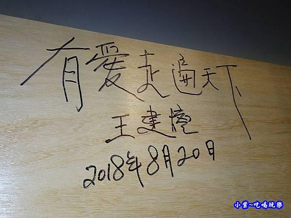 山滕丼飯 (10).jpg