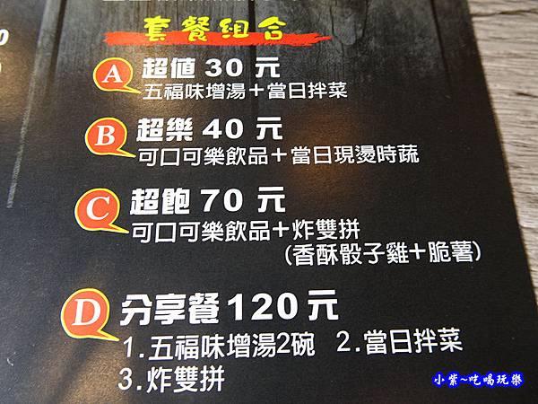 山滕丼飯 (12).jpg