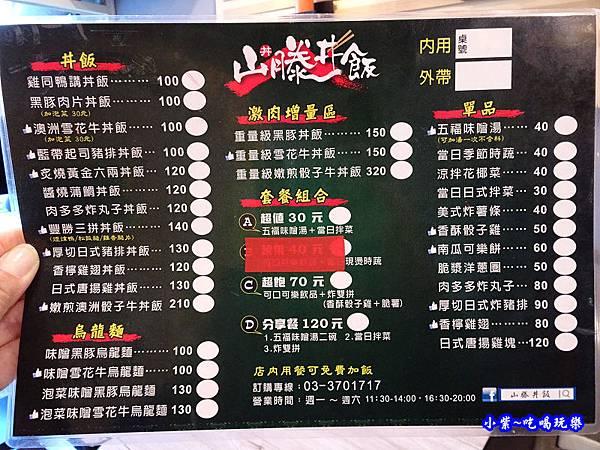 山滕丼飯 (18).jpg