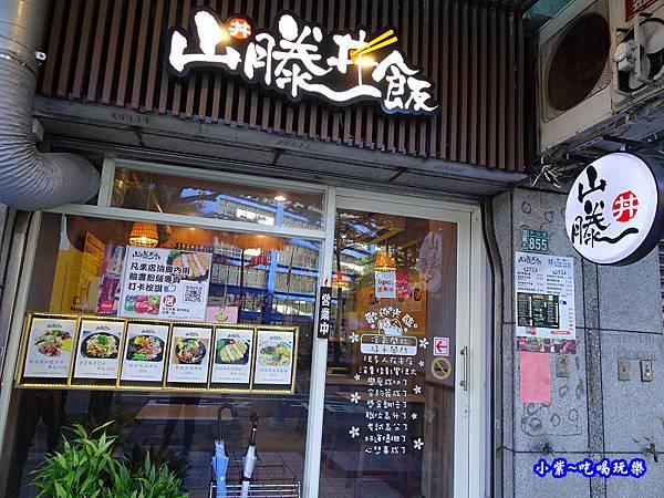 山滕丼飯 (19).jpg