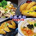 山滕丼飯-首圖.jpg