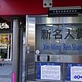 公車站-新名人賞站.jpg
