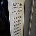 敘思花藝勤美店  (11).jpg