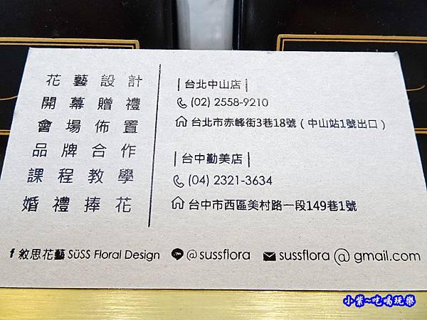 敘思花藝勤美店  (21).jpg