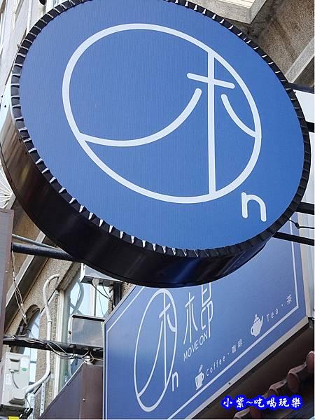 木昂咖啡-中原店  (1).jpg