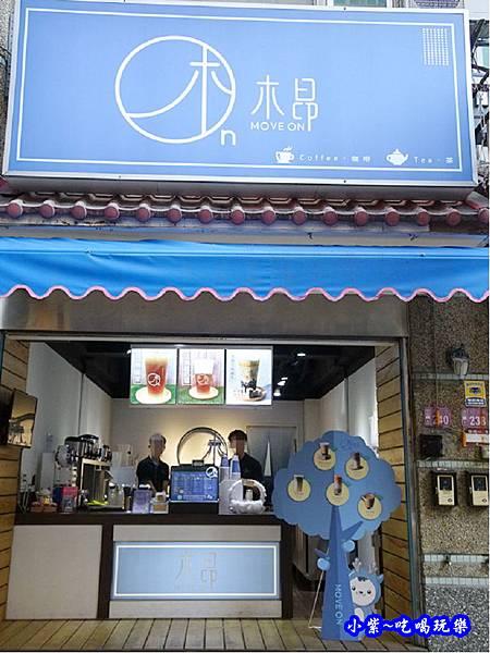 木昂咖啡-中原店  (2).jpg