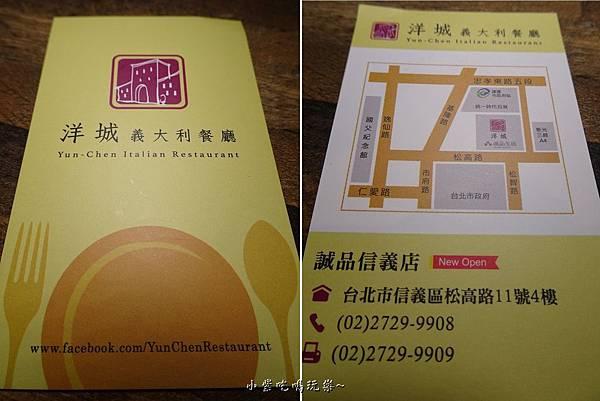 洋城義大利餐廳-誠品信義名片.jpg