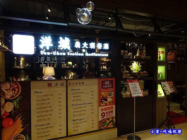 洋城義大利餐廳-誠品信義店 (3).jpg
